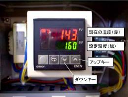 温度設定方