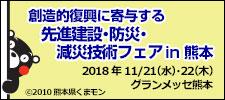 kumamoto2018